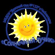 Муниципальное бюджетное дошкольное образовательное учреждение «Детский сад № 122 «Солнечный лучик» города Чебоксары Чувашской Республики